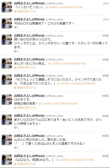 SnapCrab_山崎まさよし(Official) (official_yama)さんはTwitterを使っています - Windows Internet Explorer_2013-6-19_21-48-27_No-00.png